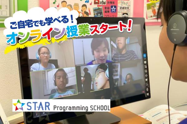 スタープログラミングスクール オンライン