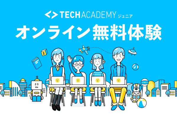 TechAcademyジュニア オンライン教室