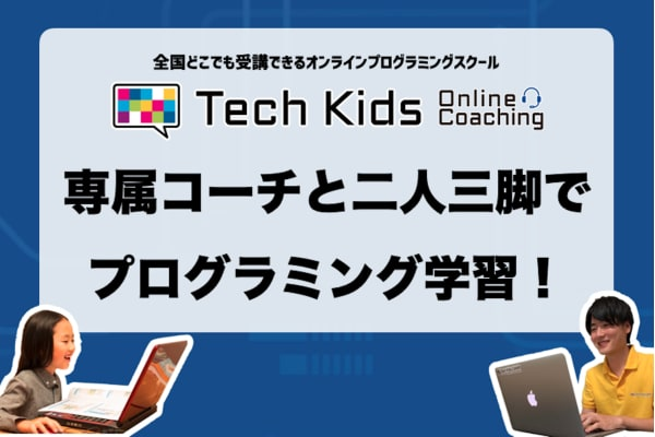Tech Kids Online Coaching