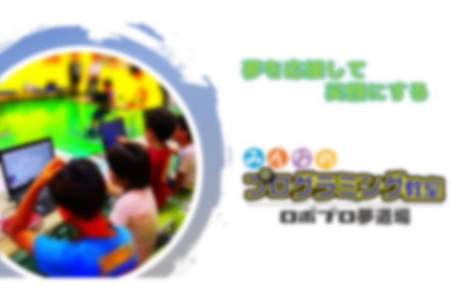 「ロボプロ夢道場」では子どもたちの夢を応援します