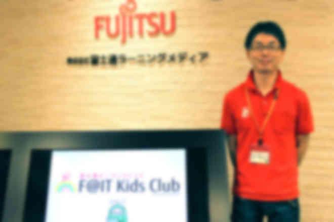 富士通オープンカレッジ F@IT Kids Club