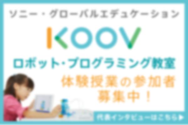 ソニー KOOV ロボット・プログラミング教室 体験授業の参加者募集中!
