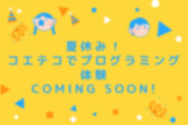 コエテコ日商プログラミングイベント