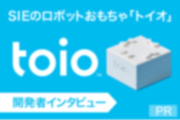 SIEのロボットおもちゃトイオ(toio) 開発者インタビュー