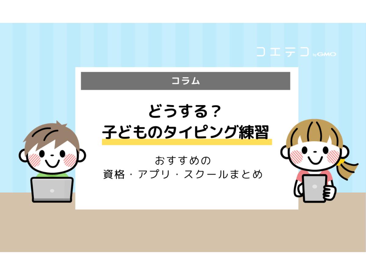 ブラインド タッチ アプリ