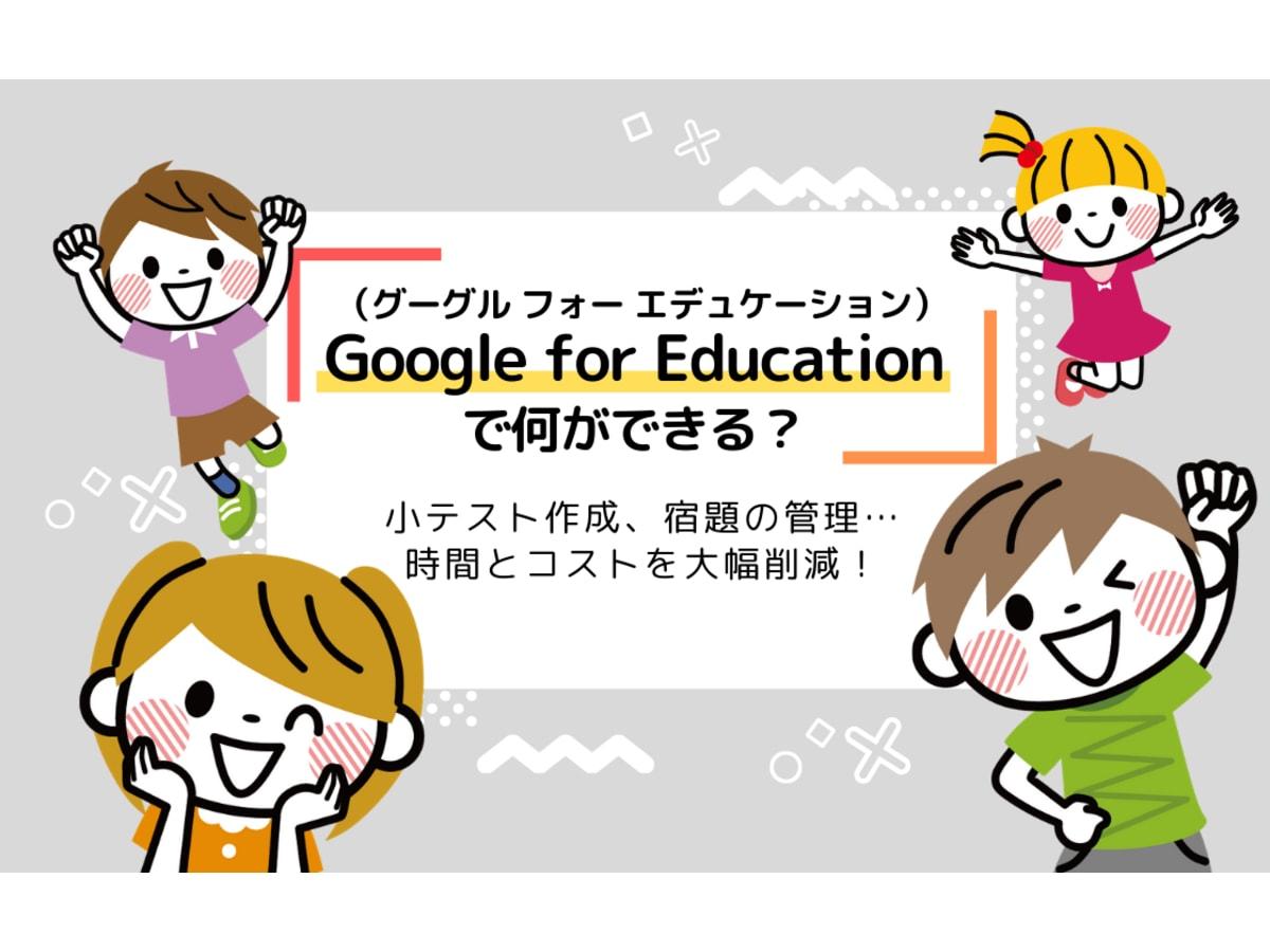 クラスルーム 活用 事例 グーグル 教育向けChromebookの活用術