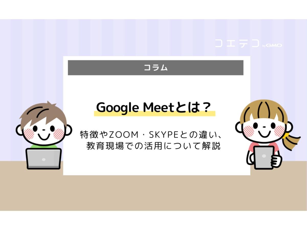 ミート google