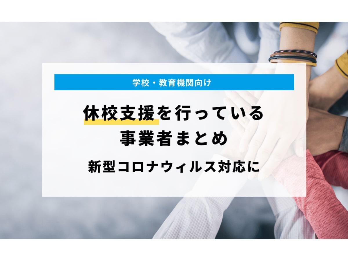 サポート 学研 メディカル
