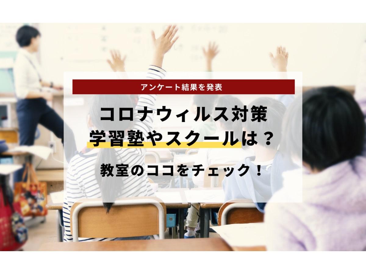 小学生 勉強 コロナ