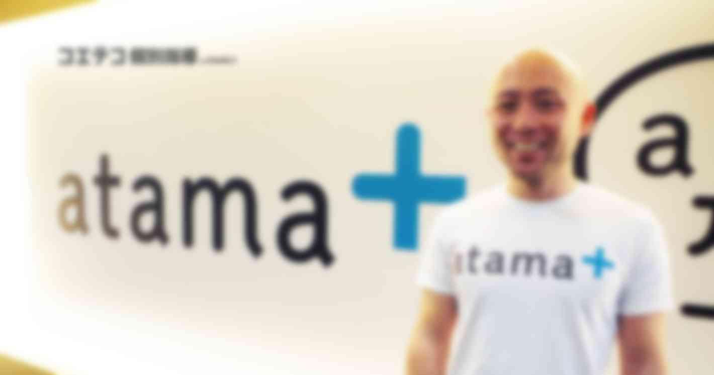 atama plus代表稲田氏インタビューのアイキャッチ