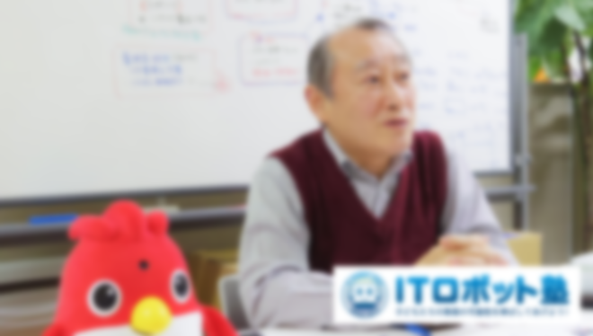 ITロボット塾 プログラミング講座 塾長・福地三則氏
