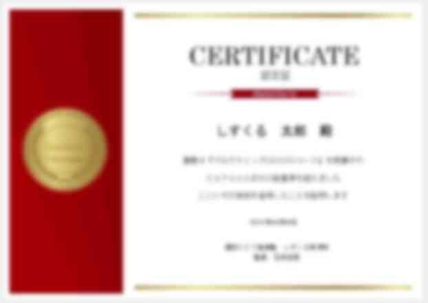スキル基準に合わせて認定証を発行