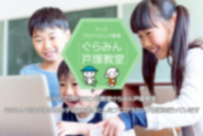戸塚教室トップ