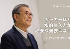 村井チェアマン