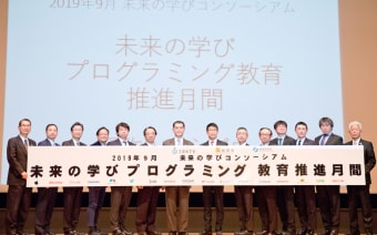 未来の学び プログラミング教育推進月間記者発表会の写真