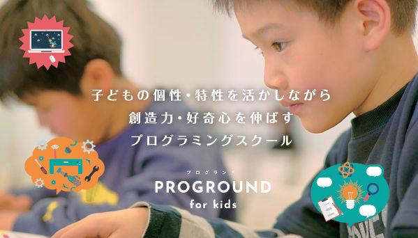 PROGROUND for Kids