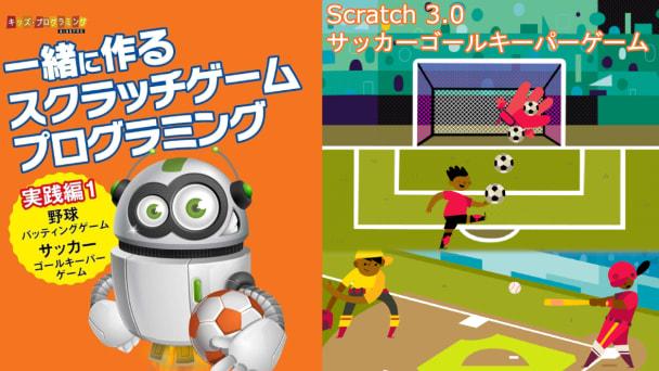 KIDSPRO制作のScratch3.0 DVDがアマゾンで販売中