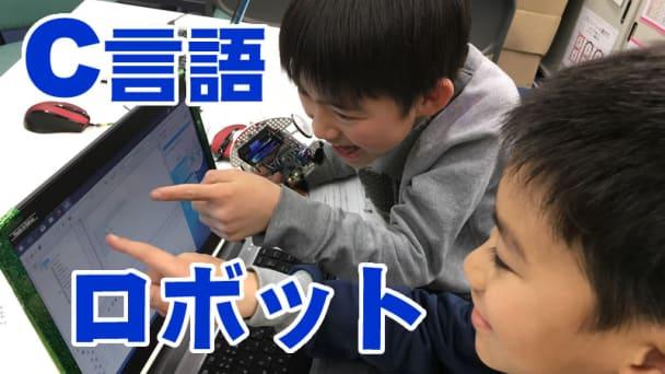C言語でのロボット・プログラミング