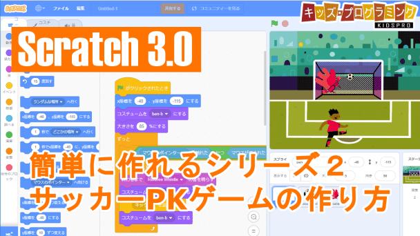 小学生以上向けのScratch 3.0(スクラッチ3.0)