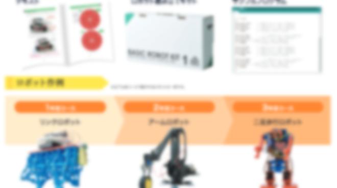学習教材とロボット作例 (各コースで制作するロボットの一例です)