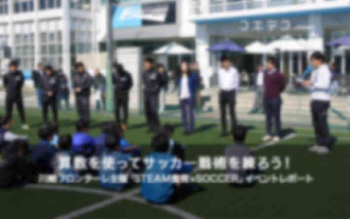 フロンターレ小学生向けサッカーイベントのアイキャッチ