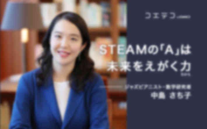 中島さち子さん記事アイキャッチ