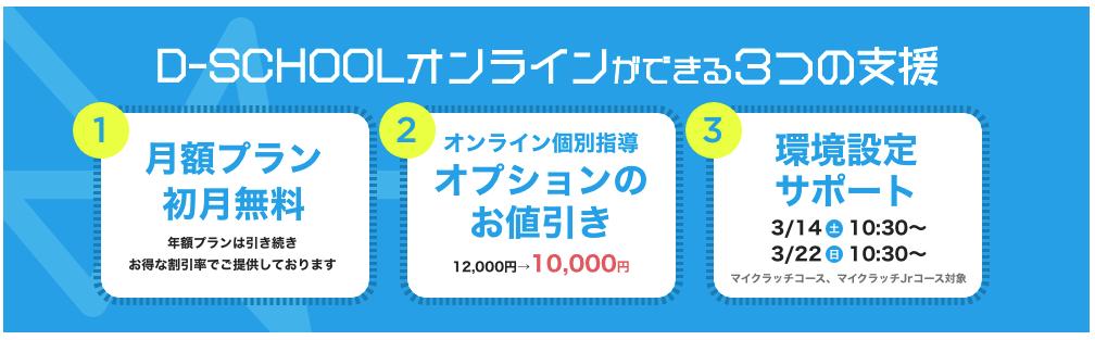 D-スクールオンラインのキャンペーン情報