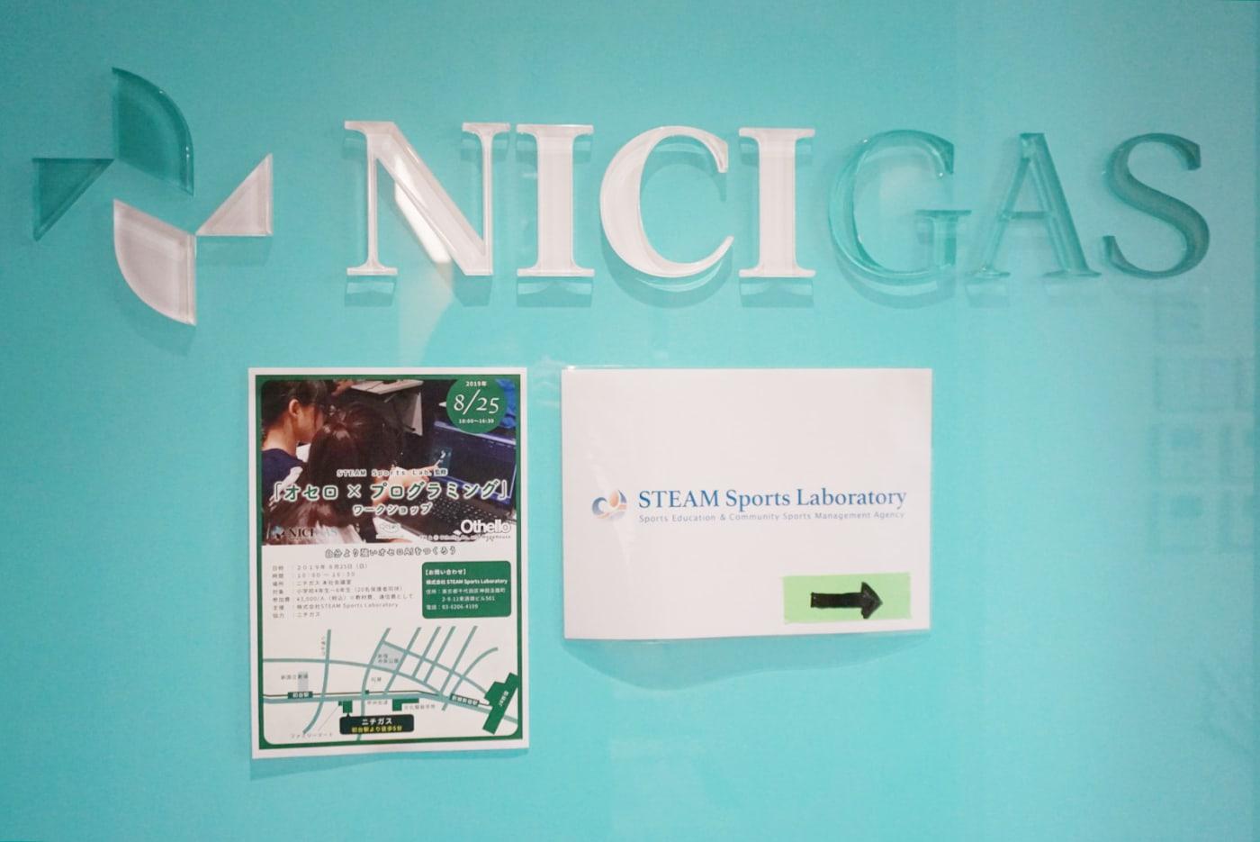 ニチガス会議室の写真