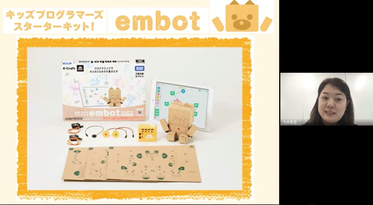 embot スターターキット