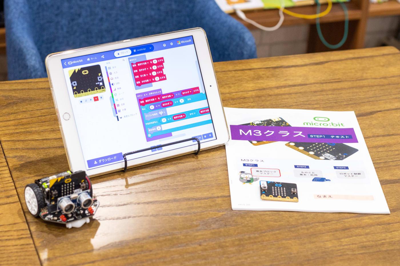 マイクロビット プログラミングスクール