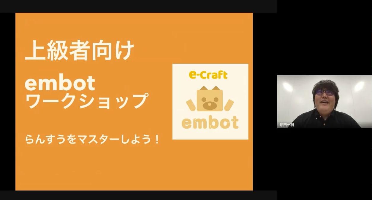 embot 作り方
