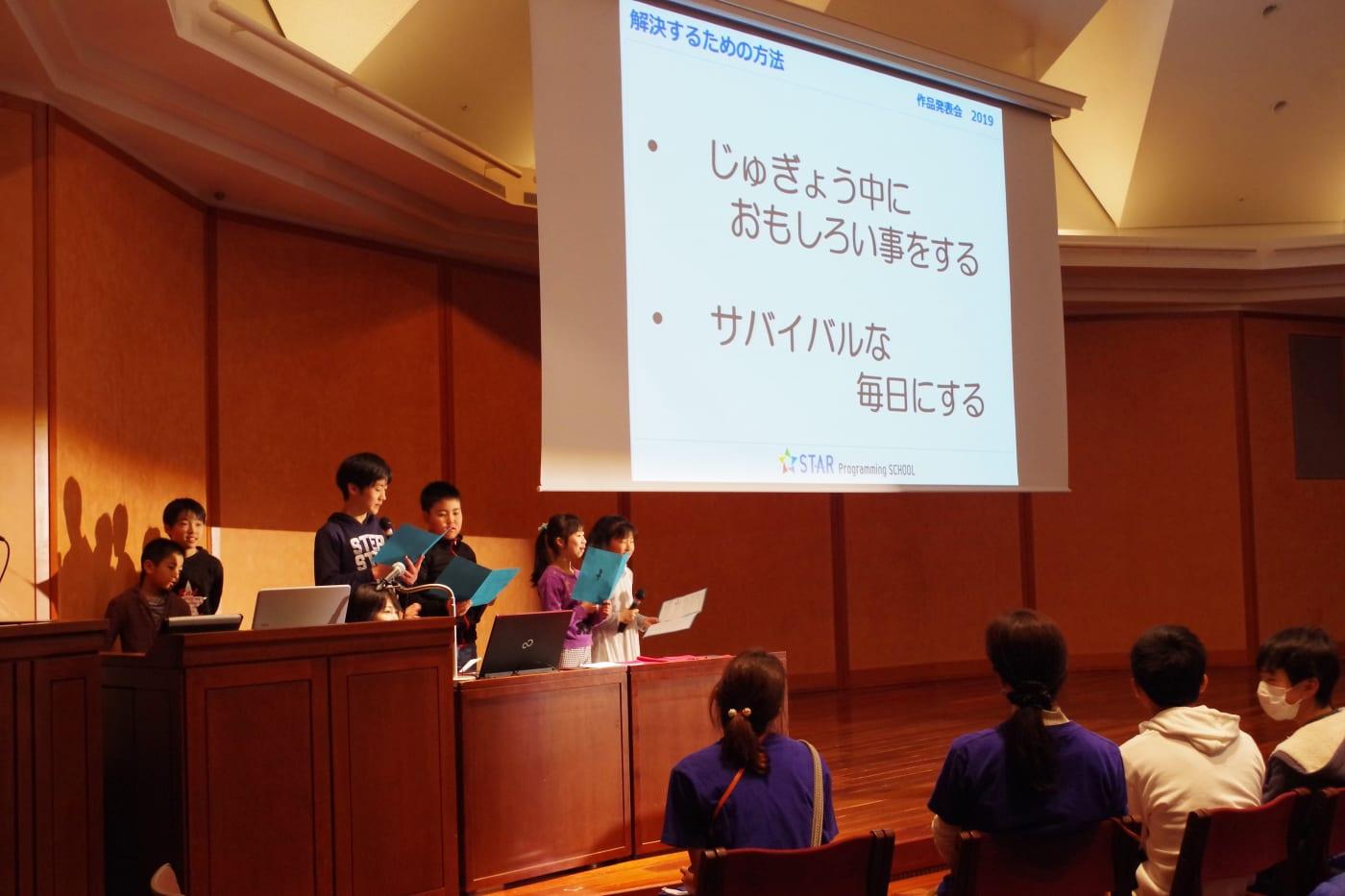 錦糸町教室のプレゼンの様子