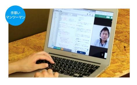 コードキャンプのオンライン授業