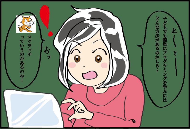 スクラッチ入門漫画- イラスト①