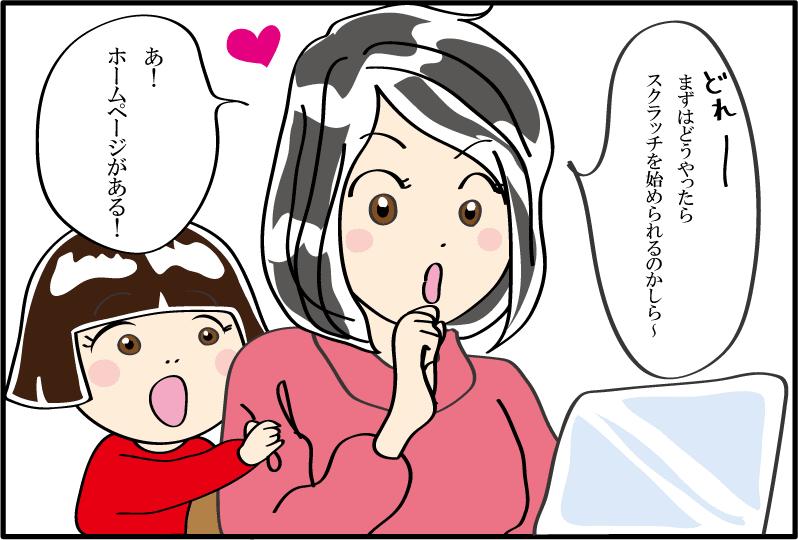 スクラッチ入門漫画- イラスト④