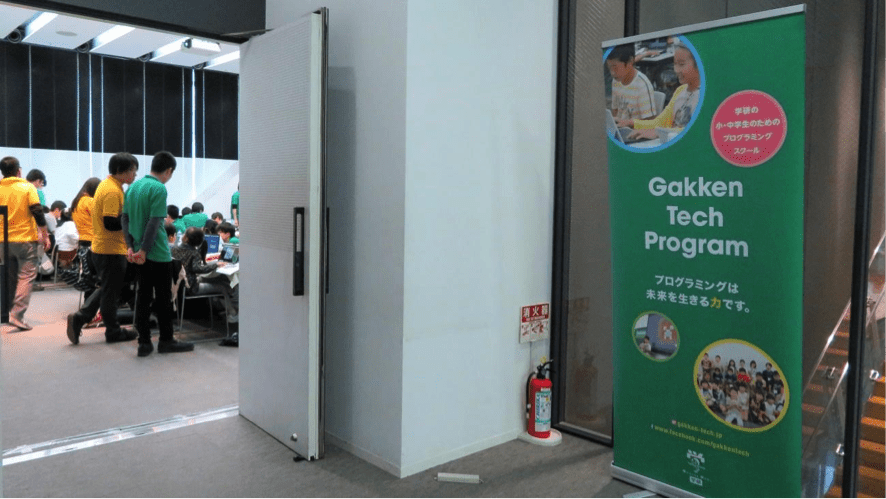 Gakken Tech Program
