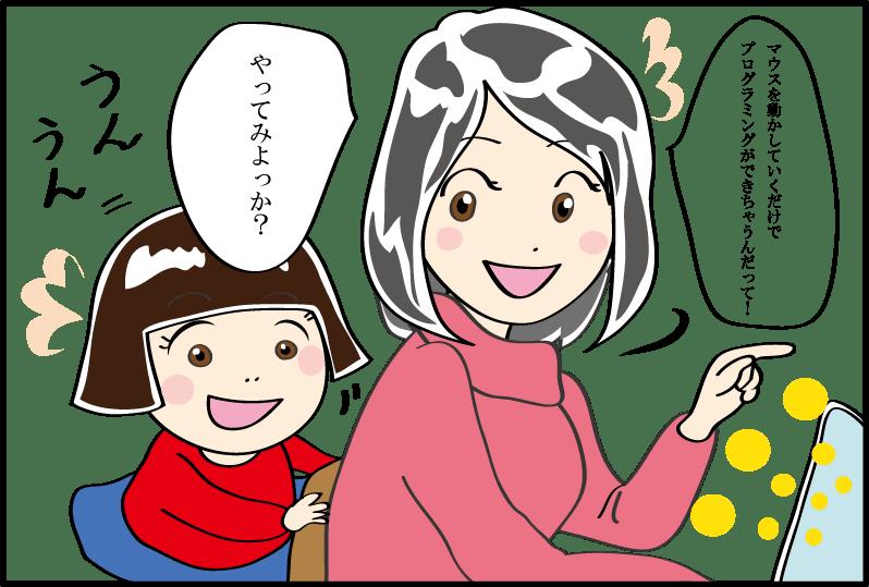 スクラッチ入門漫画- イラスト②