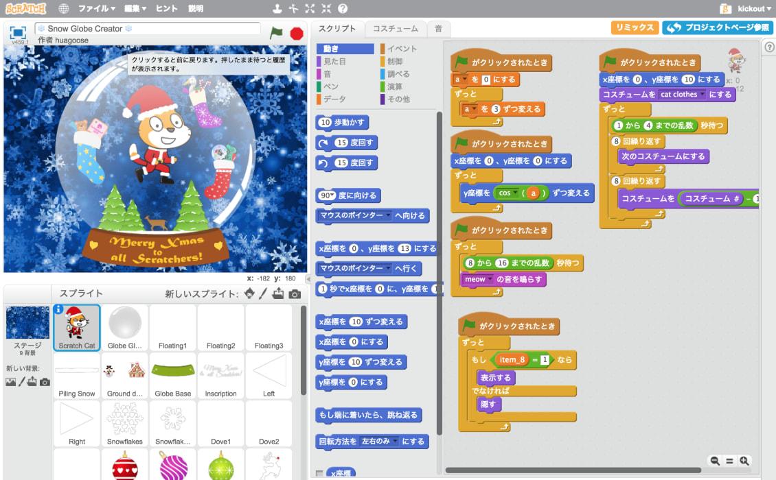 Scratchでリミックスしてクリスマスバージョンにした画像