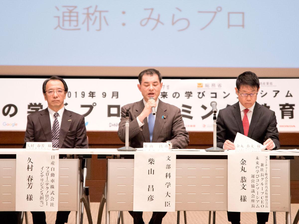柴山文部科学大臣からのお話の写真