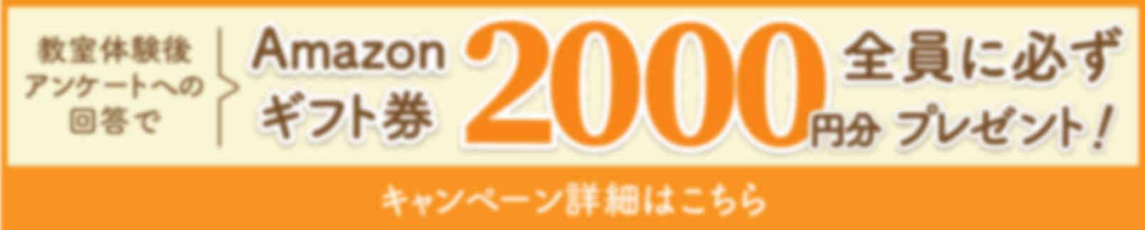 amazonギフト券キャンペーンバナー