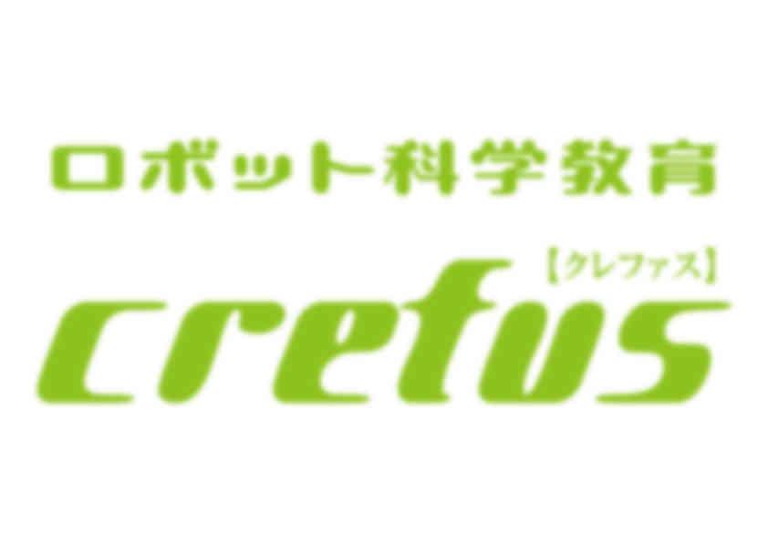 ロボット科学教育 Crefus(クレファス) (運営: ロボット科学教育)