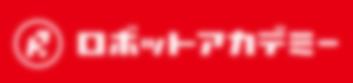 ロボットアカデミー (運営: 株式会社エデュケーショナルネットワーク)