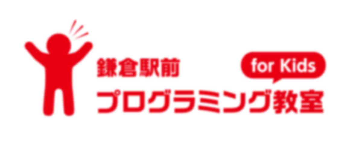 鎌倉駅前プログラミング教室 for Kids (運営: 合同会社鎌倉新聞社)
