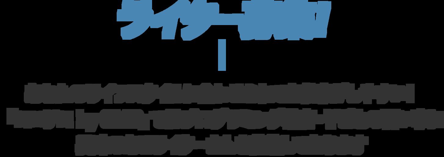 ライター募集 あなたのライフスタイルに合わせられてお仕事がしやすい。コエテコではプログラミング教育に興味のあるライターさんを募集しております
