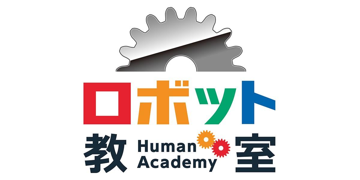 ヒューマンアカデミーロボット教室 (運営: ヒューマンアカデミー)