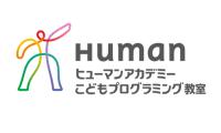 ヒューマンアカデミーこどもプログラミング教室 (運営: ヒューマンアカデミー)