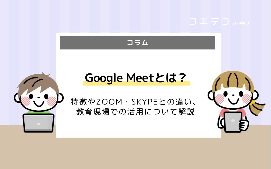 アウト google 違い ハング meet