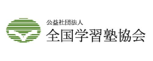 全国学習塾協会(JJA)