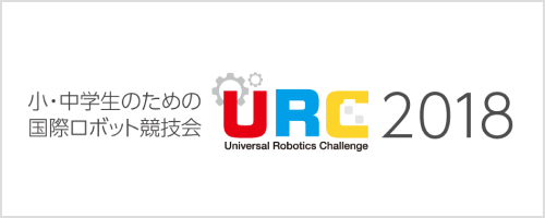 URC(ユニバーサルロボティクスチャレンジ)