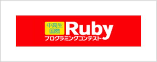 rubyプログラミングコンテスト